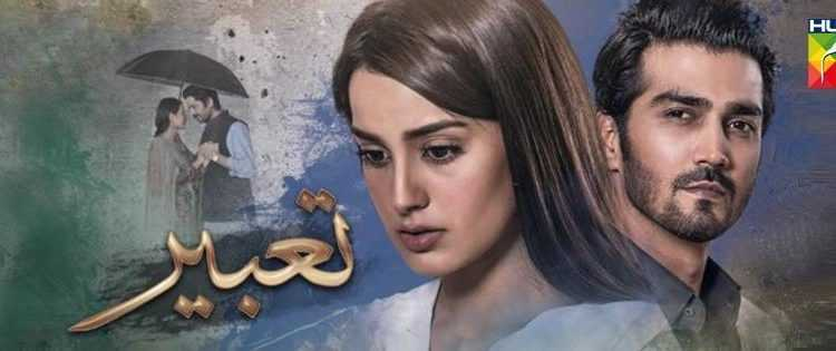 Tabeer Episode 1 Review