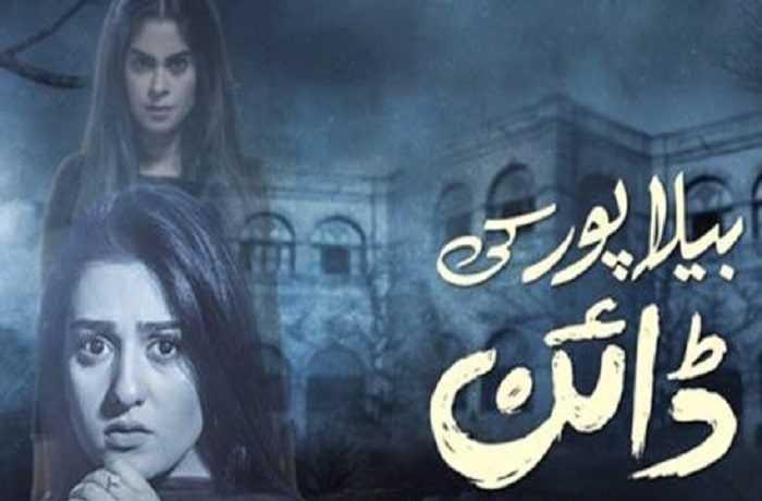Bela Pur Ki Dayan First Episode Review