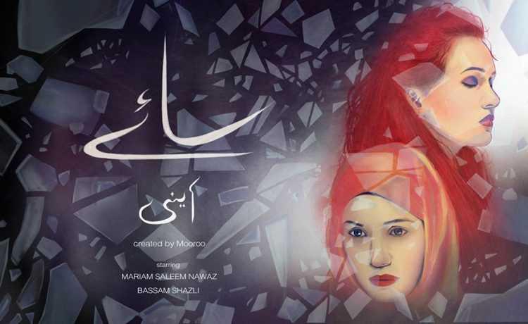 Sayay web series