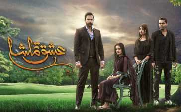 Ishq Tamasha Episode 1 Review
