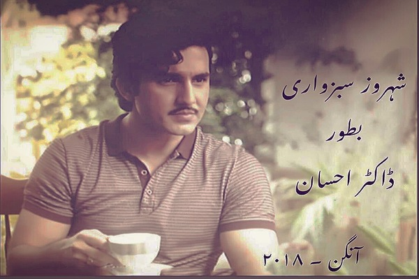 Shahroz Sabzwari is all set to play Dr  Ehsaan in upcoming