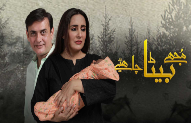 Drama - Latest Pakistani Drama Reviews, Most Recent Drama Rating