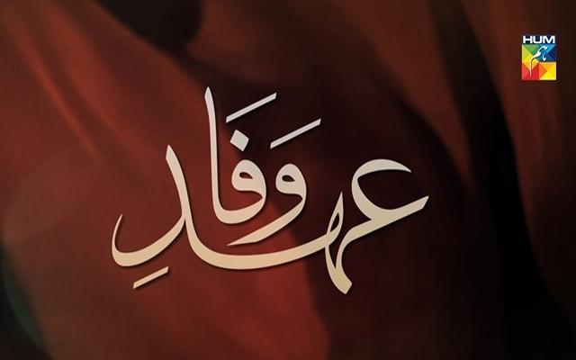 Ehd-e-Wafa