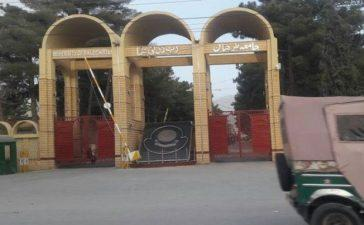 Baluchistan University VC steps down amidst FIA inquiry on sexual harassment