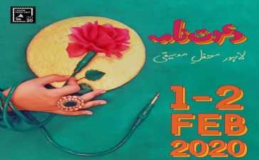 Lahore Music Meet 2020