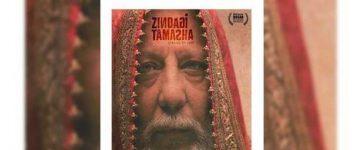 Oyeyeah Exclusive - Sarmad Khoosat Shares Deets of Zindagi Tamasha