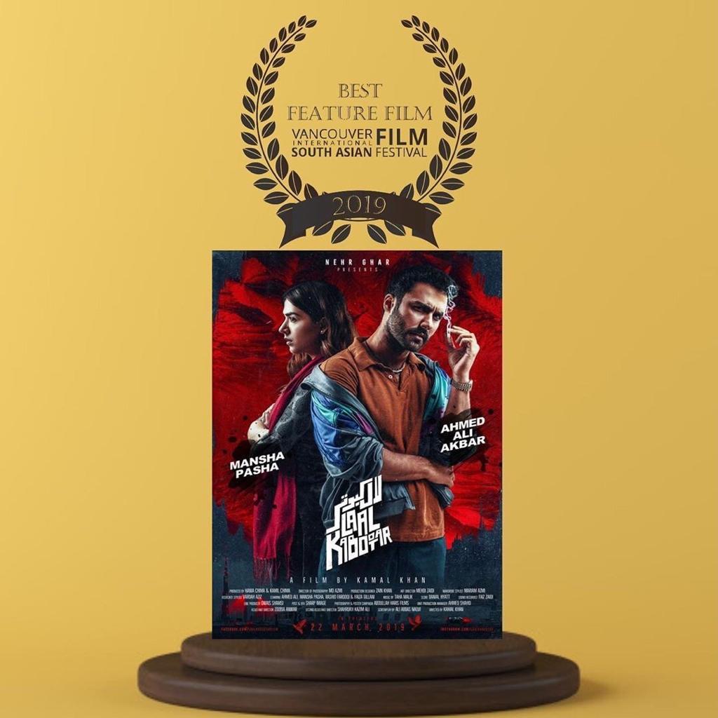 LAAL KABOOTAR Film Award