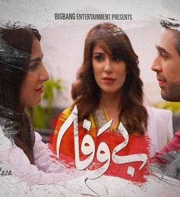 Bewafa Episode-10 Review