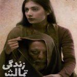 Zindagi Tamasha's Trailer Will Be Up After Minor Tweaking, Sarmad Khoosat