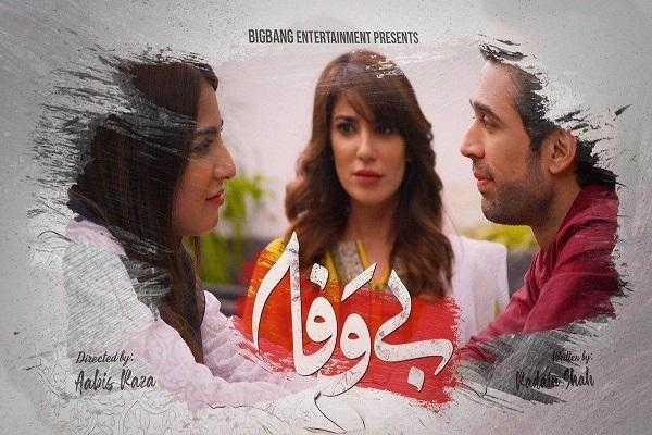 Bewafa Episode-18 Review