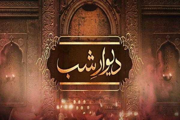 Deewar e Shab Episode-36 Review