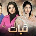Sabaat Drama Rating