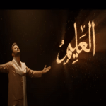 Atif Aslam Recites Asma-ul-Husna The 99 Names Of Allah SWT, Best Gift For Fans This Ramazan
