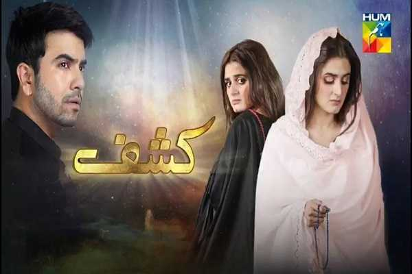 Kashf Episode-7 Review
