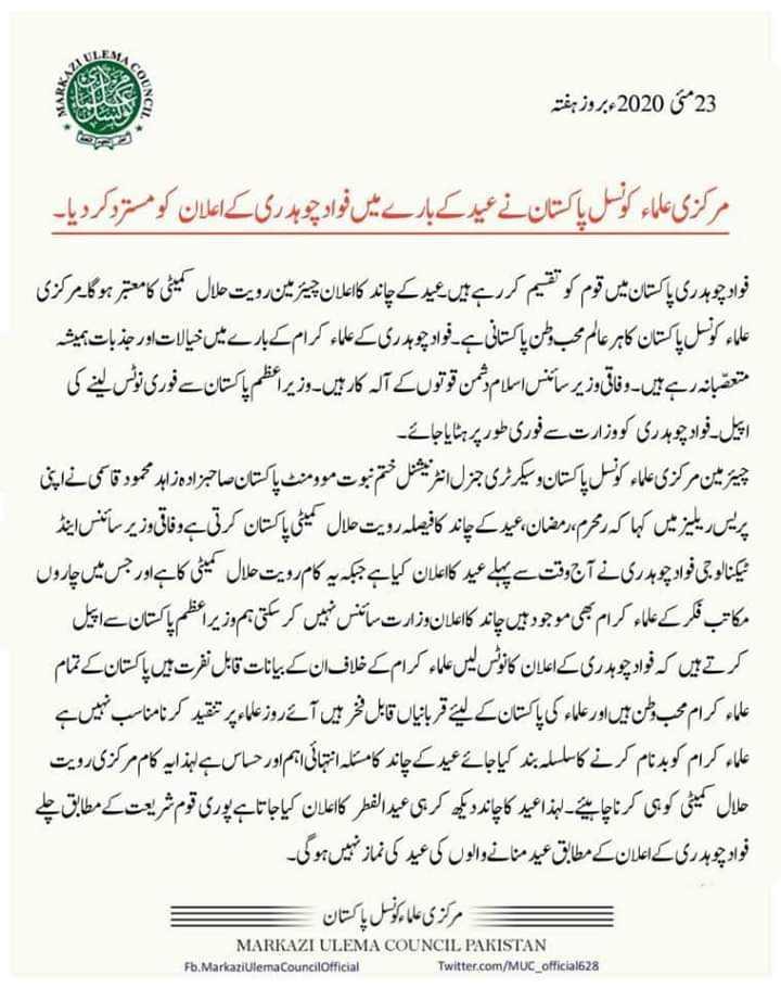 Pakistan Ulema Council press release