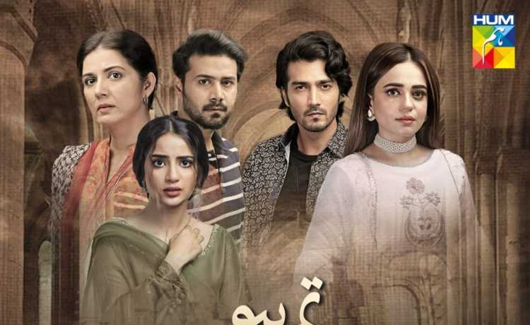 Tum Ho Wajah Episode-4 Review