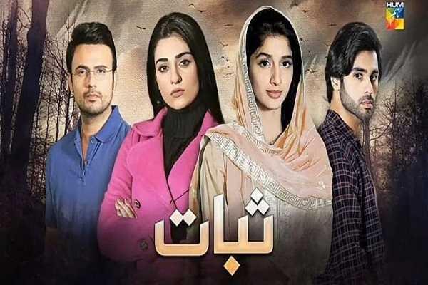 Sabaat Episode-9 Review