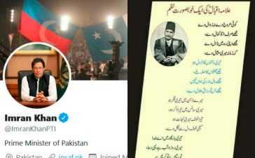 PM Imran Khan's Twitter account