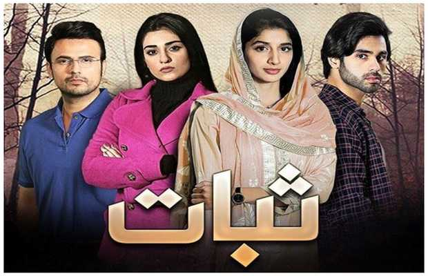 Sabaat Episode-14 Review