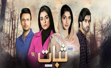 Sabaat Episode-17 Review