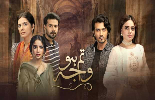 Tum Ho Wajah Episode 13 Review