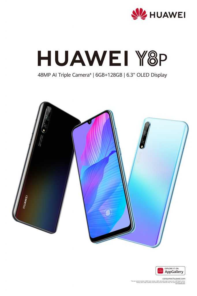 huawei y8p specification