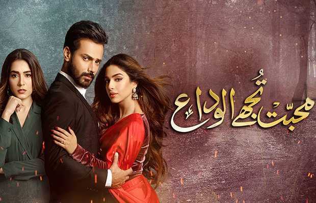 Mohabbat Tujhay Alvida Episode-4 Review