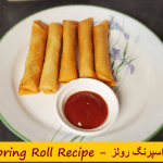 Chicken Spring Roll Recipe | چکن اسپرنگ رولز