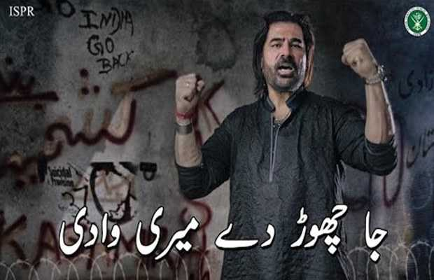 ISPR new song on Youm-e-istehsal