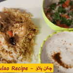 Chicken Pulao Recipe | چکن پلاؤ