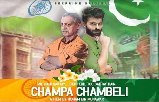 Champa Chambeli