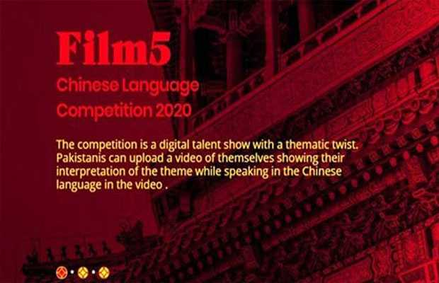 Chinese Language Talent Competition 2020