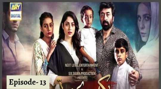 Bikhray Moti Ep-17 Review