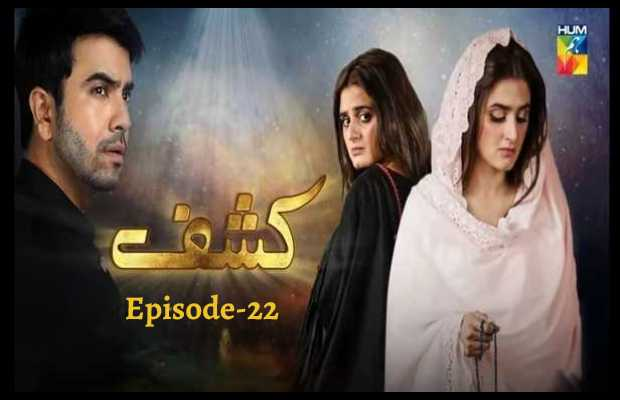 Kashf Episode 22 Review