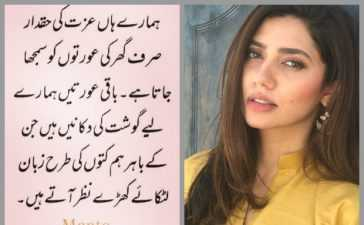 Mahira Khan quotes