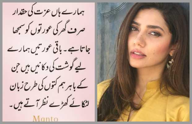 Mahira Khan quotes