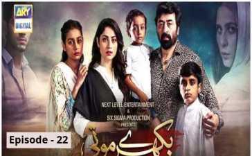 Bikhray Moti Episode-22 Review