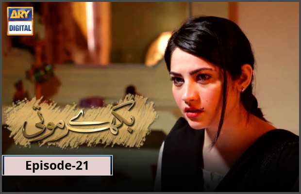 Bikhray Moti Episode 21 Review