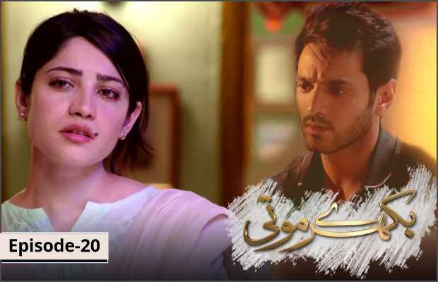 Bikhray Moti Episode 20 Review
