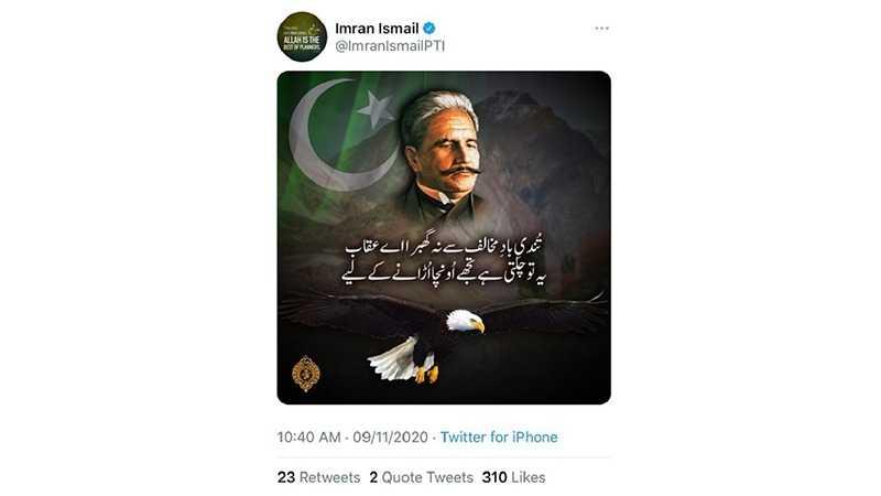 Imran ismail tweets