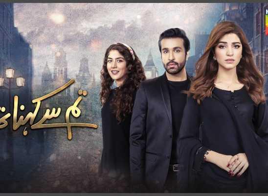 new hum tv drama