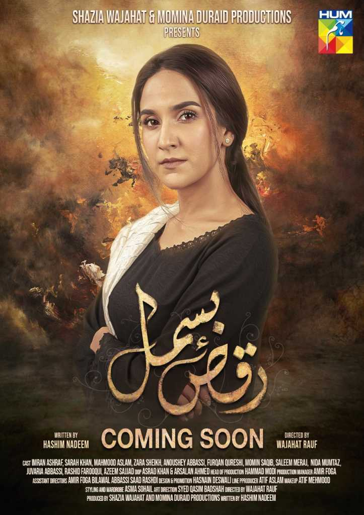 raqs e bismil upcoming drama