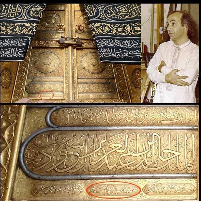 Designer of Kaaba Door