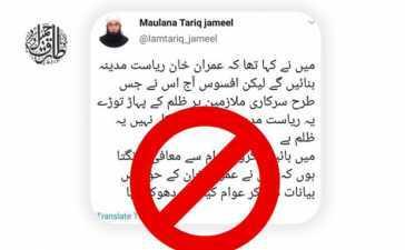 Maulana Tariq Jameel fake twitter profile