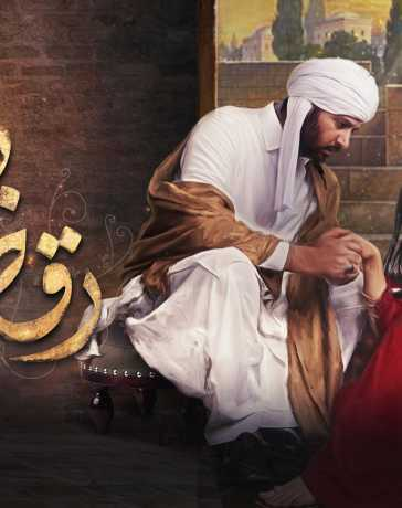 Raqs e Bismil Ep-10 Review