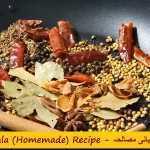 Biryani Masala (Homemade) Recipe - گھر کا بریانی مصالحہ