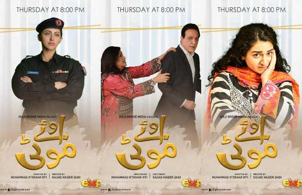 Express Entertainment's 'Oye Moti'