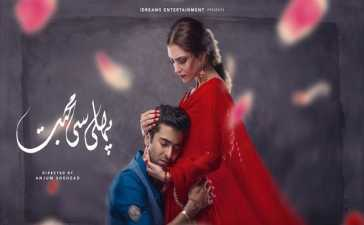 Pehli Si Muhabbat Ep-6 Review