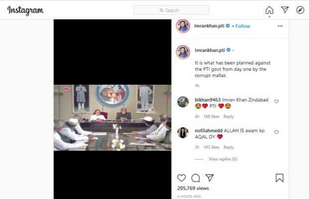 PM Khan's Instagram account