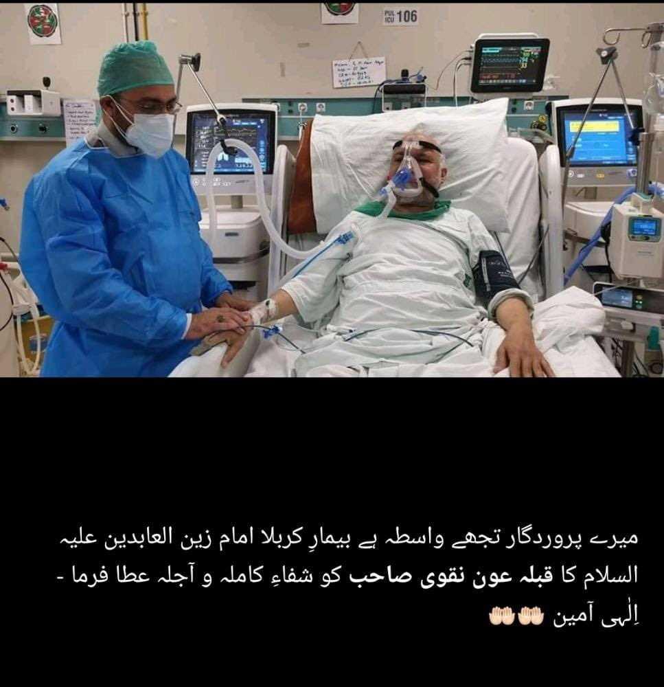 Allama Aun Naqvi at hospital